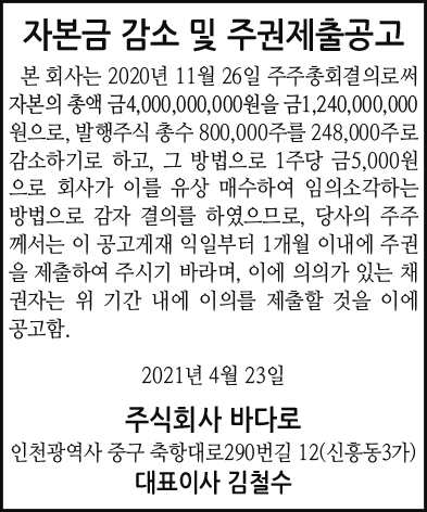 법인해산, 청산, 파산, 결산 및 선임 공고(신문공고)샘플