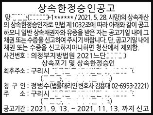 신문상속한정승인공고 샘플시안